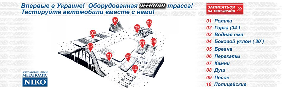 Citroen_Off_Road-950x301_ru.jpg